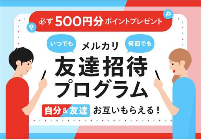 【友達招待限定】メルペイ(メルカリ)「500円分ポイント」招待コード