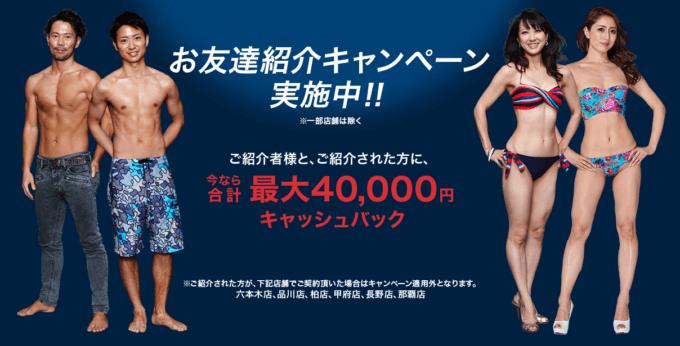 【お友達紹介限定】24/7ワークアウト「最大4万円キャッシュバック」キャンペーン