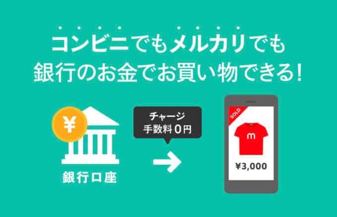 メルペイ「支払い手数料0円・チャージ手数料0円」