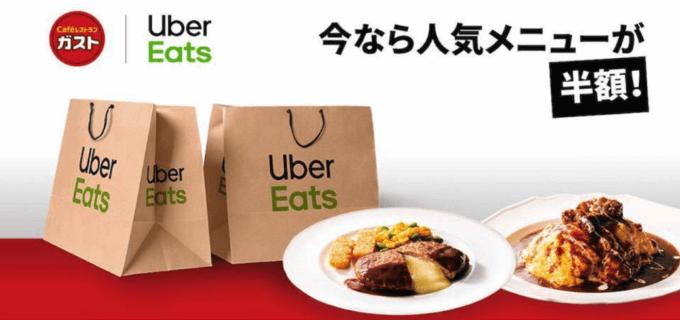 【定期開催】Uber Eats(ウーバーイーツ)「ガスト半額」キャンペーン