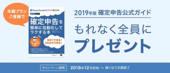 【2019年限定】MFクラウド「確定申告公式ガイド」プレゼントキャンペーン