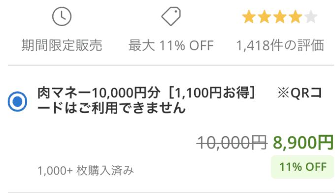 【グルーポン限定】いきなりステーキ「11%OFF」割引クーポン