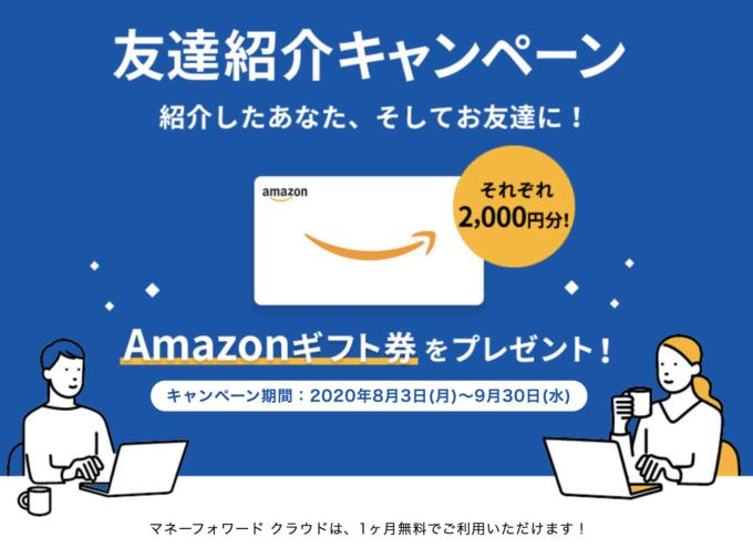 【先着3名限定】マネーフォワード(MFクラウド)「Amazonギフト券2000円分」友達紹介キャンペーン