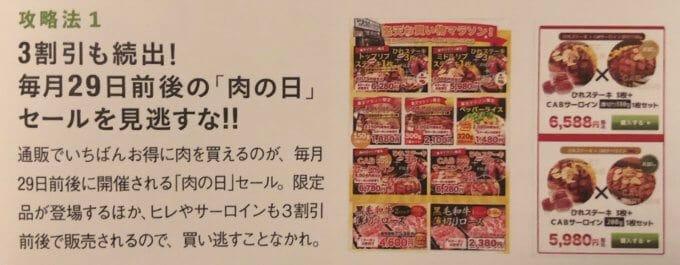 【毎月29日前後限定】いきなりステーキ「30%OFF」肉の日セール