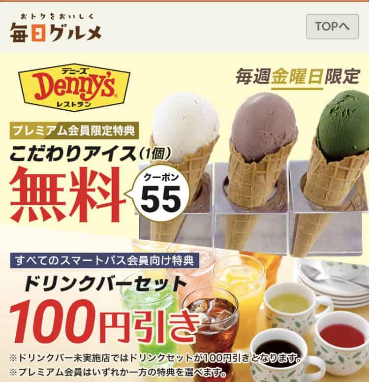 【auスマートパスプレミアム限定】デニーズ「アイス無料・ドリンクバー100円OFF」割引クーポン