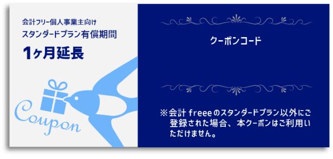 【個人事業主限定】freee(フリー)「スタンダードプラン有償期間1ヶ月延長」クーポンコード