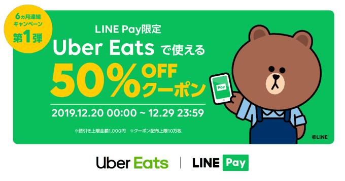 【LINE Pay(ラインペイ)限定】Uber Eats(ウーバーイーツ)「50%OFF」半額クーポン