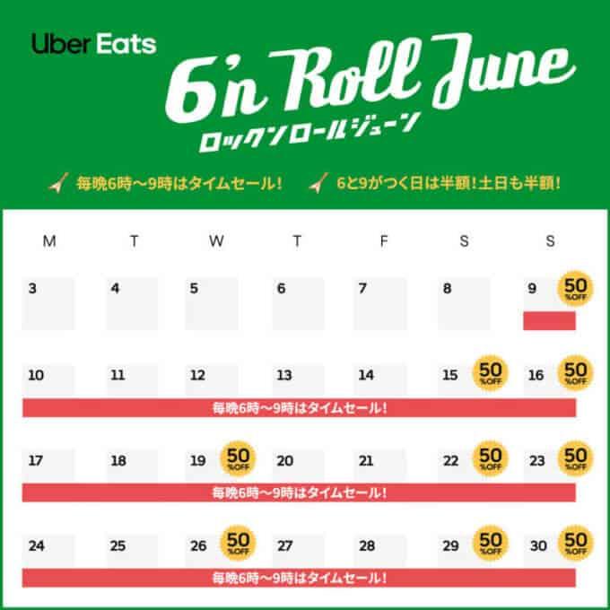 【6日・9日・毎晩6時~9時限定】Uber Eats(ウーバーイーツ)「50%OFF」半額・割引タイムセール