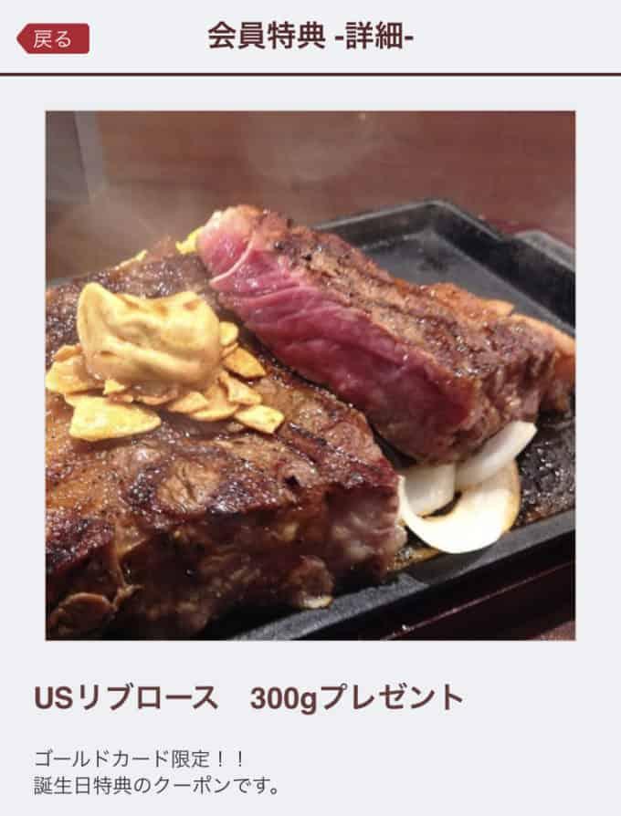 【誕生日月限定】いきなりステーキ「各種」無料クーポン