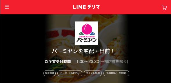【LINEデリマ限定】バーミヤン「各種」割引クーポン