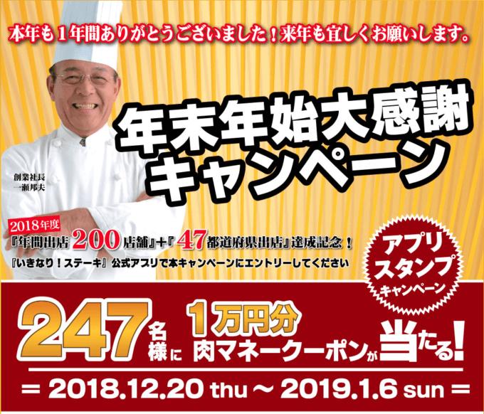【年末年始限定】いきなりステーキ「1万円分肉マネークーポン」大感謝キャンペーン