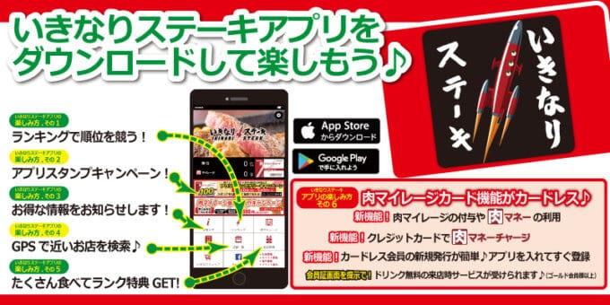 【アプリ限定】いきなりステーキ「クレジットチャージ・カードレス」肉マイレージ機能