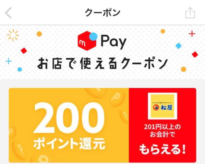 【松屋限定】メルペイ「200円OFF」割引クーポン・ポイント還元キャンペーン