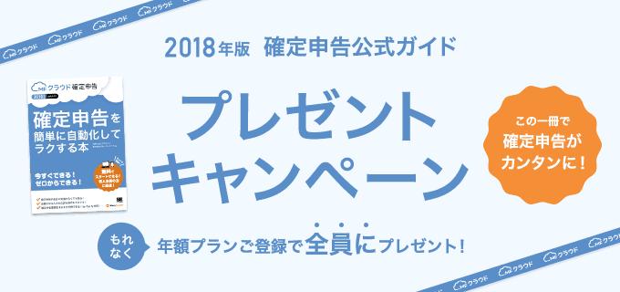 【2018年限定】MFクラウド「確定申告公式ガイド」プレゼントキャンペーン