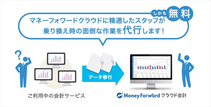 【期間限定】MFクラウド「乗り換え作業代行 無料」キャンペーン