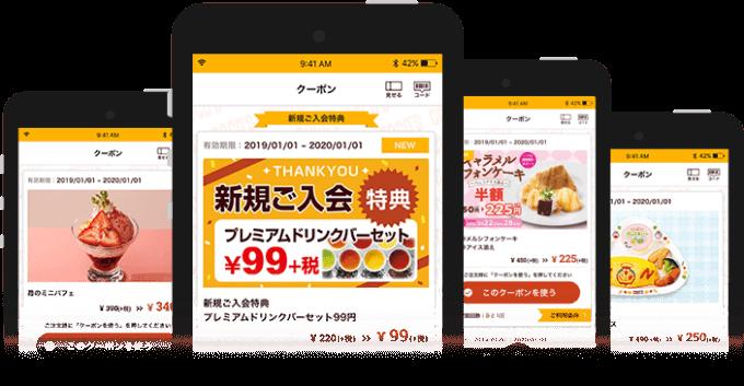 【アプリ限定】ココス「ココウェブ」無料・割引クーポン