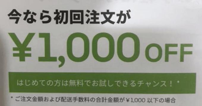 【新規限定】Uber Eats(ウーバーイーツ)「1000円OFF」割引クーポンコード