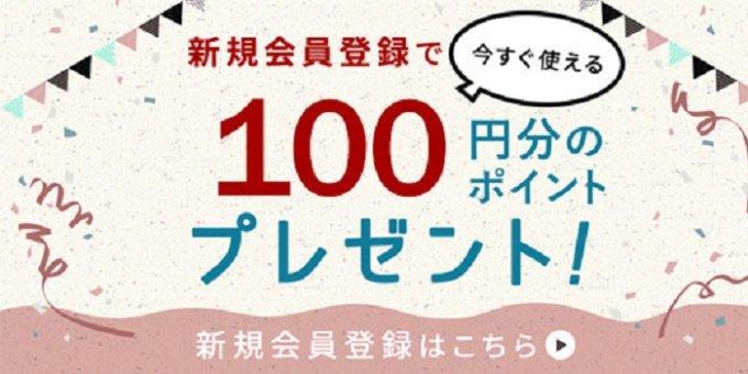 【新規会員登録限定】生活雑貨「100円OFF」割引クーポン