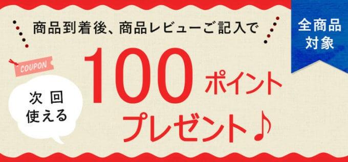 【商品レビュー限定】生活雑貨「100円OFF」割引クーポン