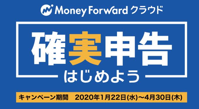 【期間限定】MFクラウド「月額500円・ガイドブック」プレゼントキャンペーン