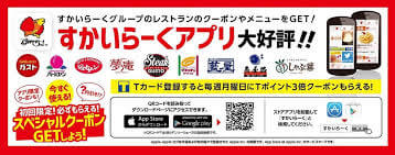 【アプリ限定】すかいらーく「雨の日」スペシャルクーポン