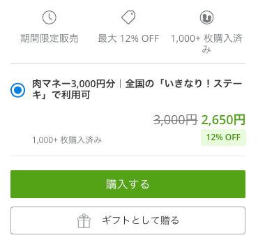 【グルーポン限定】いきなりステーキ「12%OFF」割引クーポン