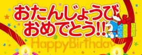 【誕生日月限定】ココス「記念写真・デザート・ドラえもんグッズ」ハッピバースデーサービス