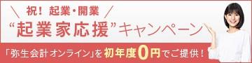 【法人限定】弥生会計「初年度0円(3万円OFF)」起業家応援キャンペーンコード