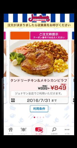 【アプリ限定】ジョナサン「初回ダウンロード特典」クーポン
