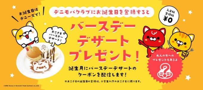 【誕生日月限定】デニーズ「スペシャルデザート」無料バースデークーポン