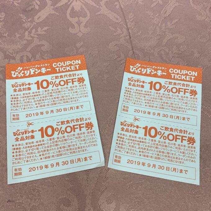 【オークション・フリマ】びっくりドンキー「10%OFF」割引クーポン・チケット