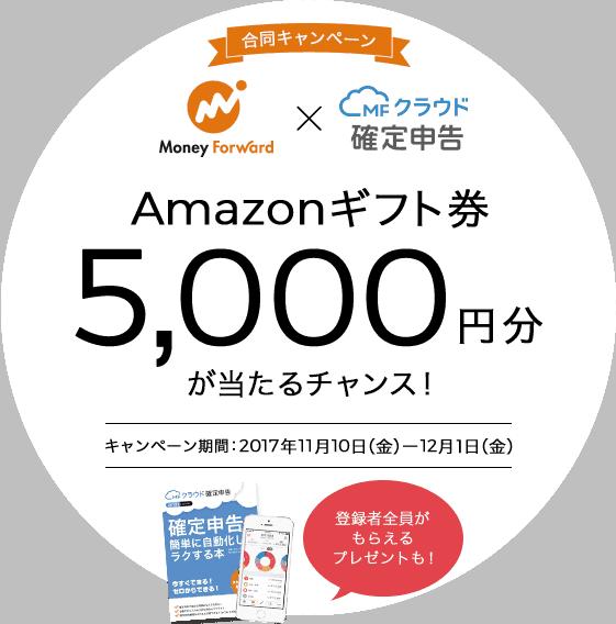 【期間限定】MFクラウド「Amazonギフト券 5000円OFF」プレゼントキャンペーン