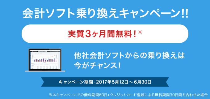 【期間限定】MFクラウド「実質3ヶ月分無料(60日間無料)」会計ソフト乗り換えキャンペーン