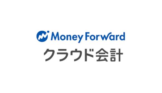 【最新】MFクラウドクーポンコード・プロダクトキー・キャンペーンまとめ