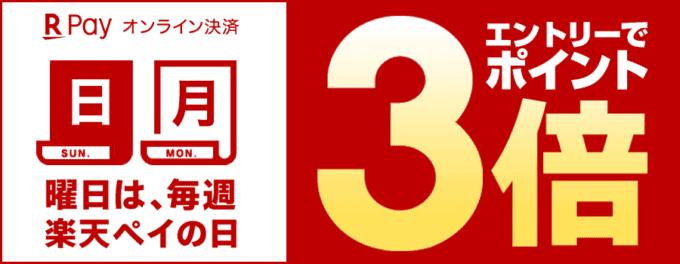 【毎週日月曜日・楽天ペイ限定】PREMOA(プレモア)「ポイント3倍」キャンペーン