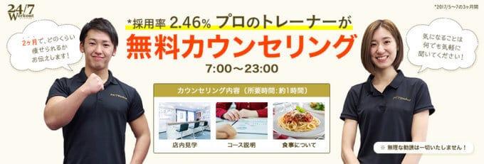 【初回限定】24/7ワークアウト「無料カウンセリング」キャンペーン