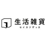 【最新】生活雑貨割引クーポンコード・キャンペーンセールまとめ