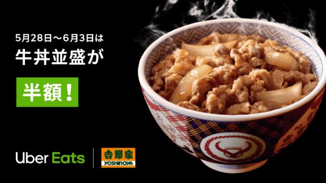 【定期開催】Uber Eats(ウーバーイーツ)「吉野家牛丼並盛り半額」キャンペーン