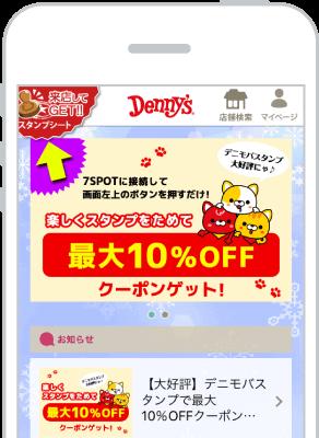 【アプリ限定】デニーズ「5%・7%・10%OFF」無料・割引クーポン