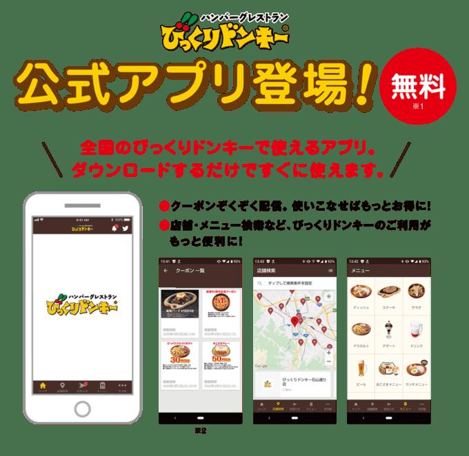 【公式アプリ限定】びっくりドンキー「各種割引」クーポン