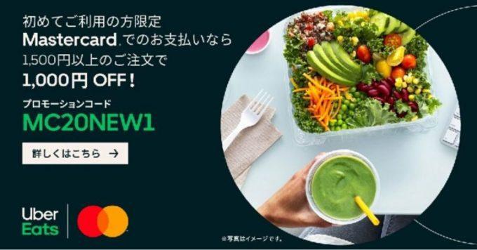 【マスターカード限定】Uber Eats(ウーバーイーツ)「1000円OFF」割引クーポンコード