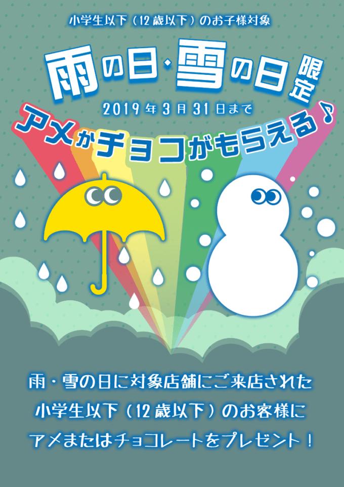 【雨の日・雪の日限定】びっくりドンキー「アメ・チョコ」プレゼントキャンペーン