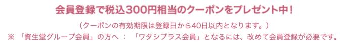 【新規会員登録限定】資生堂ワタシプラス「300円OFF」スペシャルクーポン