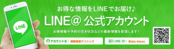 【LINE限定】湘南美容クリニック「各種」お得な情報