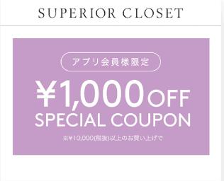 【アプリ会員限定】FLANDRE(フランドル)「1000円OFF」スペシャルクーポン