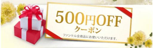 【誕生日月限定】ファンケル「500円OFF」ハッピーバースデー割引クーポン