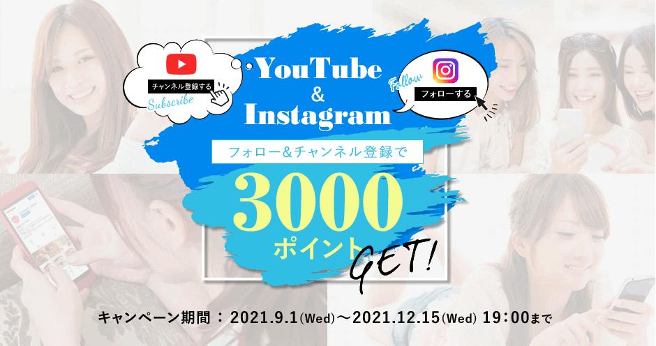 【YouTube / Instagram登録者限定】湘南美容外科「3000円ポイント」割引キャンペーン