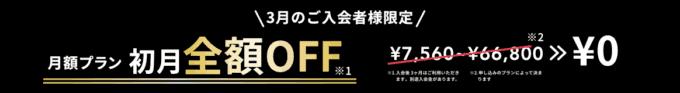 【今月限定】FiNC(フィンク)「初月全額OFF 0円」無料キャンペーン