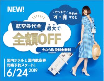 【ホテルセット予約限定】スカイチケット「全額OFF」航空券無料クーポン・取扱手数料無料キャンペーン