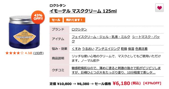 【コスメデネット限定】ロクシタン「最大75%OFF&送料無料」割引セール